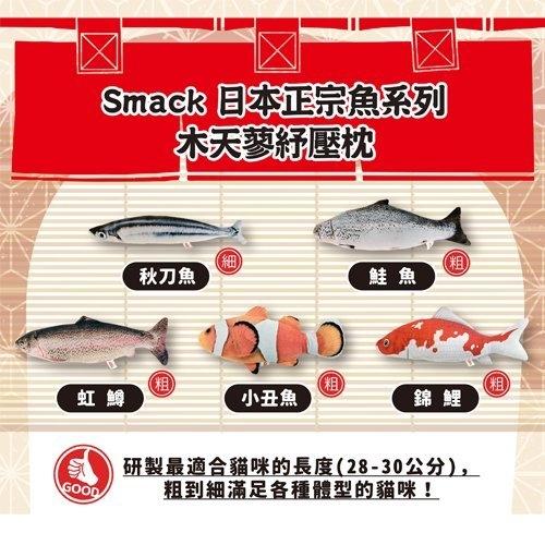 *KING*Smack日本正宗小丑魚紓壓枕‧嚴選100%高純度木天蓼填充 不含棉花‧貓玩具