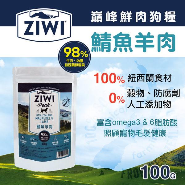 【毛麻吉寵物舖】ZiwiPeak巔峰 98%鮮肉狗糧-鯖魚羊肉(100g) 主食/飼料/生食