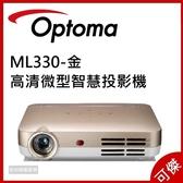 Optoma 奧圖碼 ML330 金 高清微型智慧投影機 投影機 搭載Android 4.4  自動梯型修正 公司貨