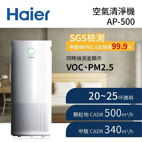 Haier 海爾 空氣清淨機 AP500 公司貨