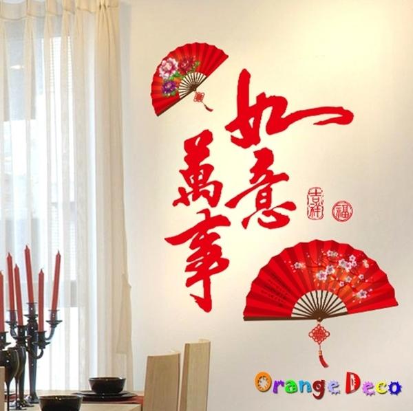 壁貼【橘果設計】吉祥如意 DIY組合壁貼 牆貼 壁紙 壁貼 室內設計 裝潢 壁貼 新年過年 春聯