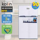 【Kolin 歌林】全新一級能效90L雙...