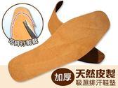 加厚天然皮製吸濕排汗鞋墊(可自行剪裁)