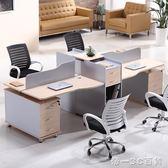 職員辦公桌4/6人簡約現代四人位財務電腦桌卡座屏風員工桌椅組合【帝一3C旗艦】IGO
