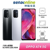 OPPO A74 5G (CPH2197) 6G/128G 神腦生活