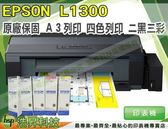 EPSON L1300 原廠連續供墨 A3單功能 彩色印表機【兩年保固+500元禮券+相片紙+無線滑鼠+A3彩噴一包】