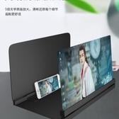 屏幕放大器 藍光26寸手機屏幕放大器高清放大鏡大屏幕3D超清護眼寶神器支架 交換禮物