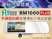 【FLYone】前後鏡頭 RM1000 PLUS 升級超白鏡智慧導航行車記錄器*內建導航/測速照相警示