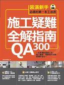 施工疑難全解指南300QA:一定要懂的基礎工法、監工驗收,照著做不出錯,裝潢好安心..