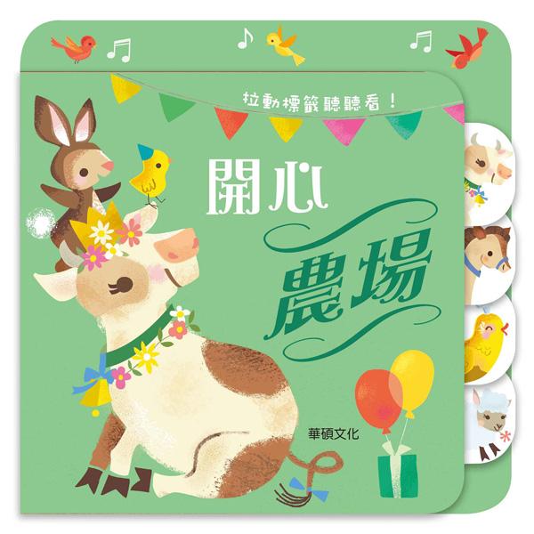 華碩 開心農場_有聲書系列