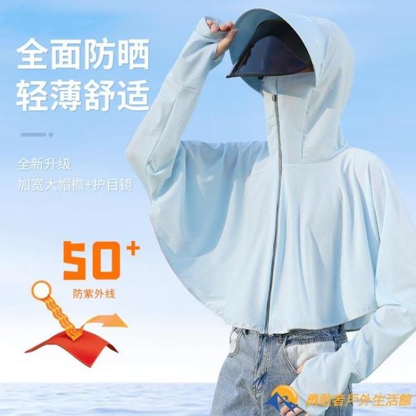 冰絲防曬衣女夏季防紫外線騎電動車防曬服連帽大碼薄外套【勇敢者】