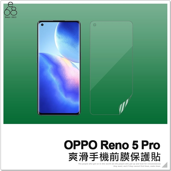 OPPO Reno 5 Pro 5G 爽滑手機前膜保護貼 保護膜 軟膜