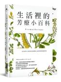 (二手書)生活裡的芳療小百科 由內到外,溫柔保養身體與心靈的植物療癒對策