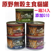 ◆MIX米克斯◆NATURAL10+.原野無穀機能主食貓罐185g【24罐入】