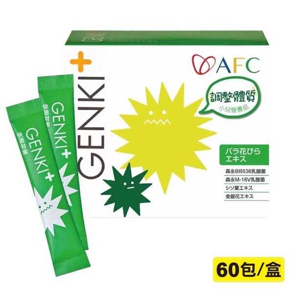 日本AFC GENKI+系列 元氣快適對策顆粒食品 (不當噴涕王 體質先顧好) 1gX60包 專品藥局【2006867】