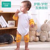 0-1-3歲寶寶護膝夏季嬰兒爬行學步護膝套 兒童護膝防摔運動 『夢娜麗莎精品館』