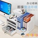 文件架書架收納多層大容量文件夾收納盒整理文具置物架【淘嘟嘟】