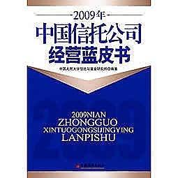 簡體書-十日到貨 R3Y【2009年中國信託公司經營藍皮書】 9787501793259 中國經濟出版社 作者: