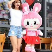 大型公仔 兔子毛絨玩具公仔可愛睡覺公主抱布洋娃娃小白兔兒童生日禮物女孩 芭蕾朵朵IGO
