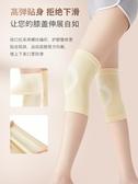 護膝 南極人護膝蓋護套保暖老寒腿男女士專用漆關節空調夏季超薄款防寒 晶彩