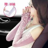 防曬手套夏季薄款冰冰絲袖長款開車防紫外線 JD3729【KIKIKOKO】