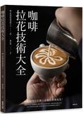 咖啡拉花技術大全