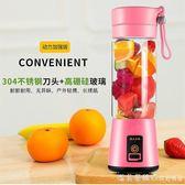充電便攜式榨汁機家用炸水果豆漿學生迷你多功能小型電動榨汁杯 漾美眉韓衣