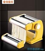 麵條機 手搖壓面機切面器家用手動面條機多功能壓面條小型手工搟面機新款 快速出貨