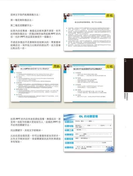 (二手書)強效投影片簡報製作