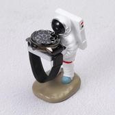 宇航員錶臺手錶收納盒/裝飾擺件太空人 全館免運