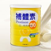 補體素80 500g/罐 【媽媽藥妝】