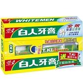 嘉聯白人牙膏-全效強護琺瑯質255g X2入【愛買】