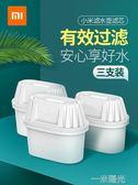 米家濾水壺濾芯三支裝 家用凈水器非直飲過濾器凈水杯濾芯 一米阳光
