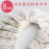 紗布8件組 ( 嬰兒浴巾+嬰兒澡巾 +兒童手帕 ) HS0120 好娃娃
