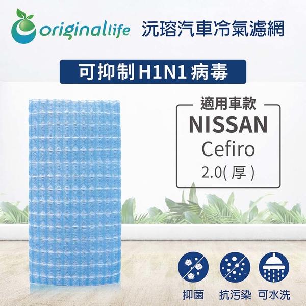 適用NISSAN Cefiro西米露 2.0【Original Life】 長效可水洗 車用冷氣空氣淨化濾網