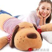 毛絨玩具狗趴趴狗可愛玩偶公仔女生生日睡覺抱枕靠墊布娃娃禮物 酷男精品館