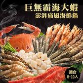 【免運】巨無霸海大蝦澎湃痛風海鮮鍋(11樣/適合8-10人份)(食肉鮮生)