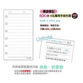 50K6孔萬用手冊內頁/橫線筆記(7.5*12.9cm)【愛買】