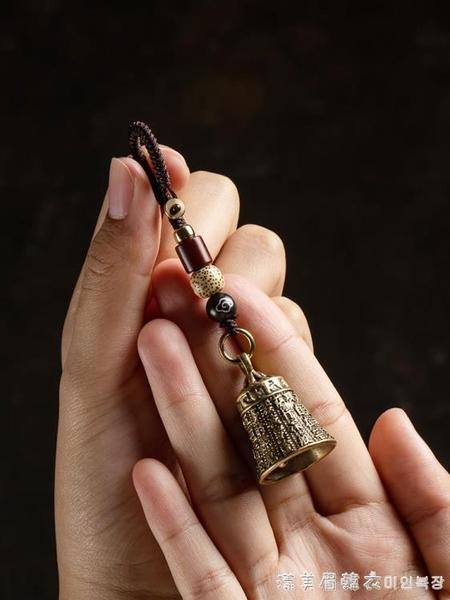 般若菠蘿蜜多心經純黃銅鈴鐺汽車鑰匙扣掛件古風手工編織掛繩吊墜 美眉新品