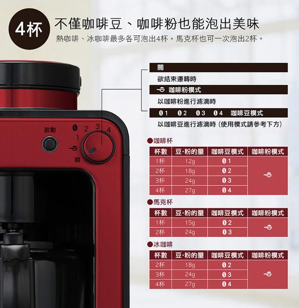 (((福利電器)))日本siroca crossline 自動研磨咖啡機 SC-A1210 優質福利品