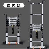 伸縮梯 直梯伸縮梯子家用折疊鋁合金靠墻工程升降上房頂閣樓電工樓梯便攜YTL