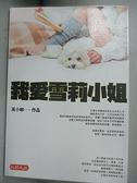 【書寶二手書T9/一般小說_C7D】我愛雪莉小姐_高小敏