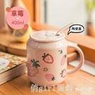 馬克杯 少女心水果馬克杯可愛學生家用水杯ins風創意陶瓷杯子帶蓋花茶杯 開春特惠