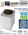 TOSHIBA 東芝直立式神奇鍍膜變頻洗衣機 11公斤 AW-DME1100GG 金鑽銀  首豐家電