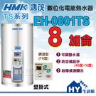 鴻茂電熱水器 8加侖 EH-0801TS 不鏽鋼 直掛式《數位化調溫型TS系列》【不含安裝】【區域限制】