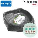 [河北水族] HB AQUA 【 CL寵物水盆 迷你 】 兩棲 烏龜 水盒 飼養盒 飼料盆 飼料盒