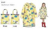 日本品牌【Wpc】繽紛兒童雨衣附手提袋-淺黃大象