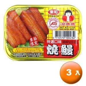 東和 好媽媽 特選口味 燒鰻 100g (3入)/組【康鄰超市】