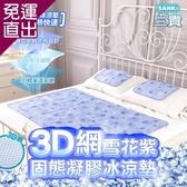 日本SANKI 3D網雪花紫固態凝膠冰涼墊1床1枕 90x140cm【免運直出】