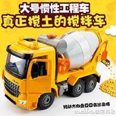 大號攪拌車玩具混凝土工程車玩具汽車水泥車男孩慣性車兒童玩具車QM 美芭